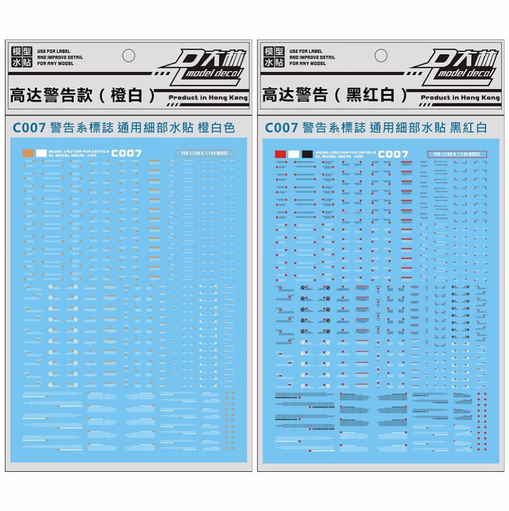 orange /& white D.L C007 Caution  Waterslide Decal for 1//144 and 1//100 gundam