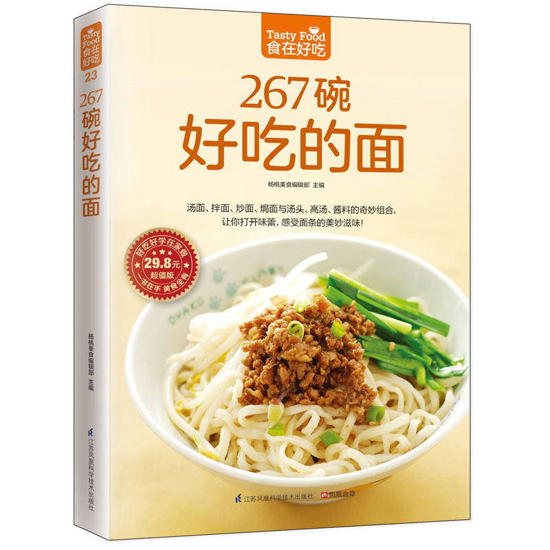 New chinese book 267 delicious bowl of noodles Pasta production tutorial Cooking recipes tasty food image