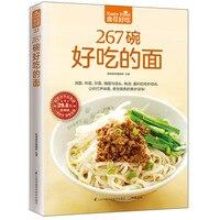 Yeni çin kitap 267 lezzetli erişte Makarna üretim öğretici Pişirme tarifleri lezzetli gıda kase
