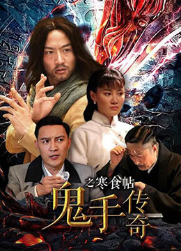 《鬼手传奇之寒食帖》2018年中国大陆动作,悬疑,冒险电影在线观看