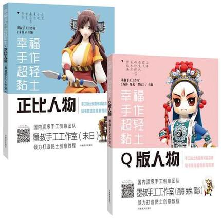 2PCS Happy Hands Are Super Light Clay Book About Q Version Character / Positive Figures /Chinese Handmade Carft Book