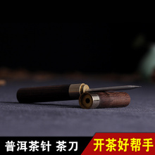 sales promotion Pu'er Tea needle tea tea handmade copper knife cone ebony rosewood rosewood Kung Fu tea accessories
