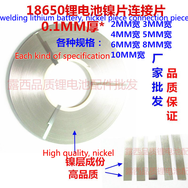 18650 0.1*2MM 10MM 4MM 6MM 8MM of nickel plated steel strip for spot welding of lithium battery