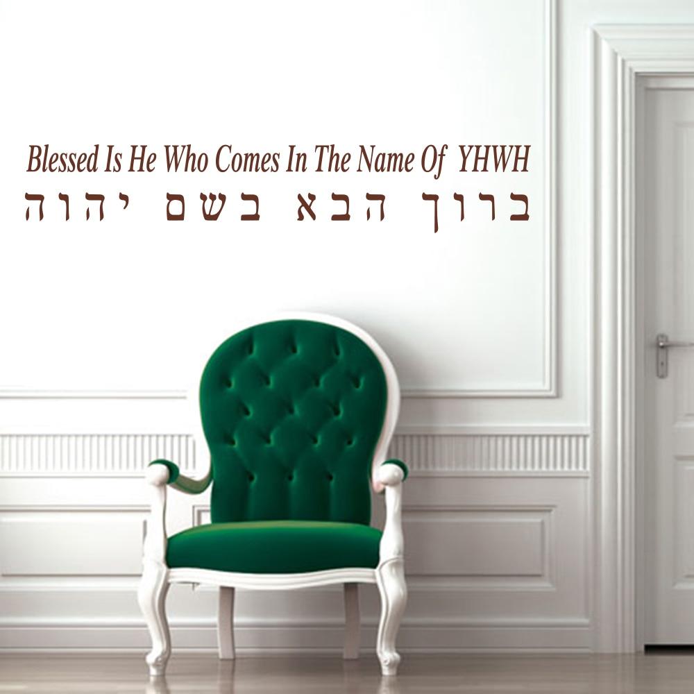 Baruch Haba  Blessed Is He Hebrew Letters Wall Sticker Bedroom Livnig Room Bible Verse Hebrew Words YHWH Israel Wall Decal Vinyl (2)