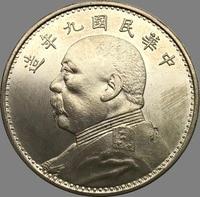 Trung quốc 1920 Nhân Dân Tệ Shi Kai Dollar-9 Năm Một Yi Nhân Dân Tệ 90% Bạc Sao Chép Coin