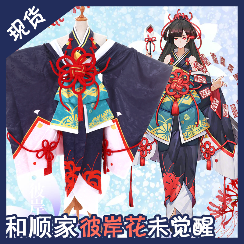 Onmyoji SSR hellspawn type of god Higanbana cosplay costume unawakening free shipping dress with Clogs and wig free ship hot new blonde mixed cosplay split type wig and with 2 pigtails