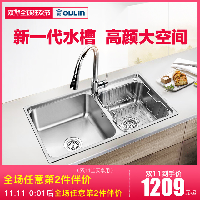 Ou Lin stainless steel sink package 304 stainless steel kitchen ...