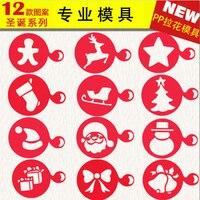 Feic 12 디자인 라떼 아트 카푸치노 플라스틱 플레이트 템플릿 바리 스타 크리스마스 스페셜 에디션