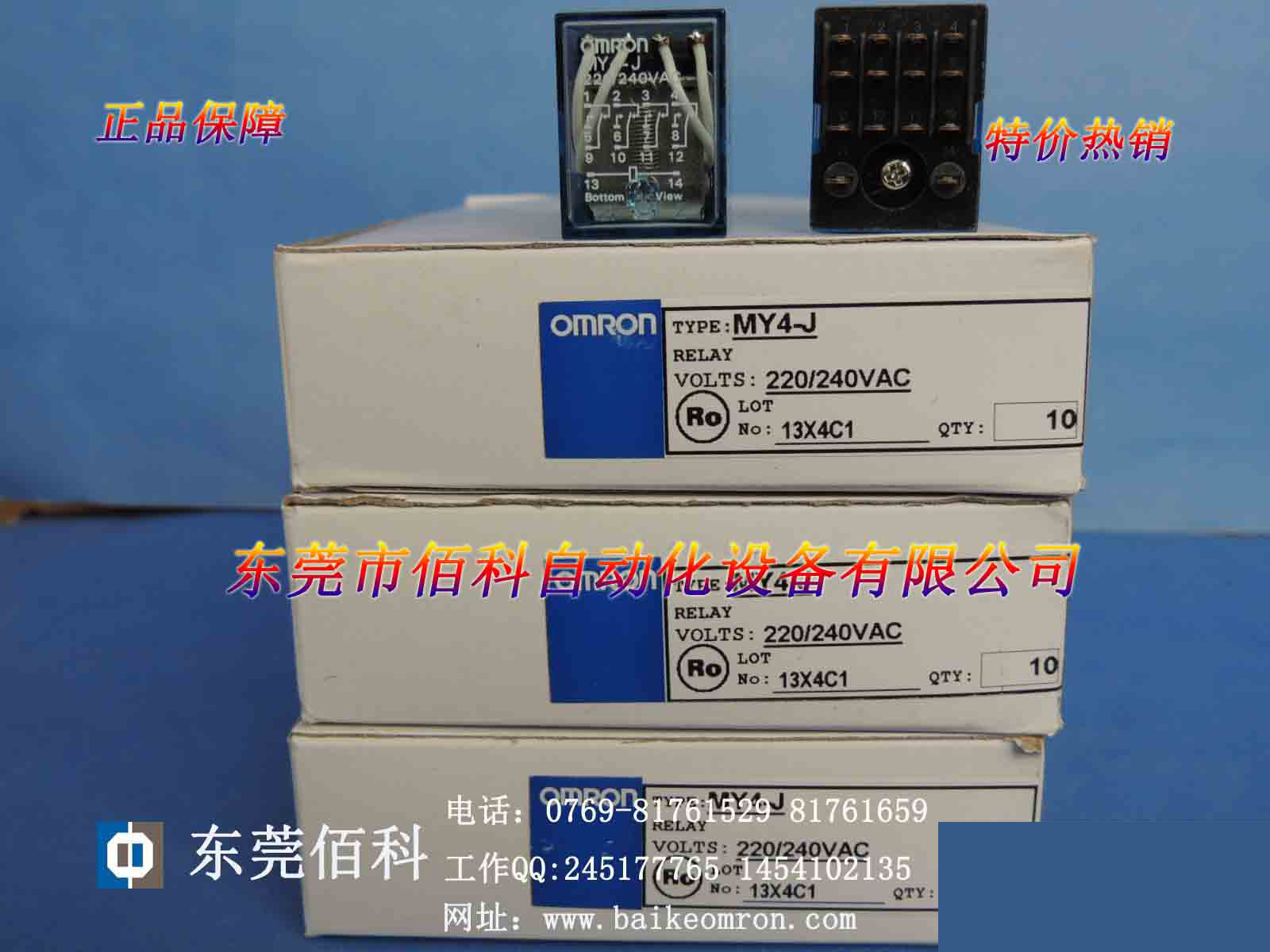 New relay MY4J/MY4-J AC220V with one year warrantyNew relay MY4J/MY4-J AC220V with one year warranty