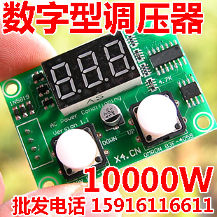 10000W 21ours SCR super power electronic digital voltage regulator, dimming, speed and temp. 3800w thyristor high power electronic regulator dimming speed regulation thermostat
