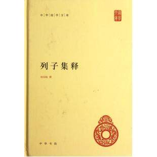 Interpretations to The Book of Lieh Tzu- Traditional Chinese Culture Library (Chinese Edition)