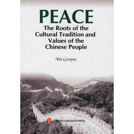 Peace   The Roots Of The Cultural Tradition And Values Of The Chinese People Language English Paper Book 195