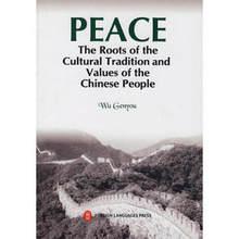 הסיני שלום --- שפה