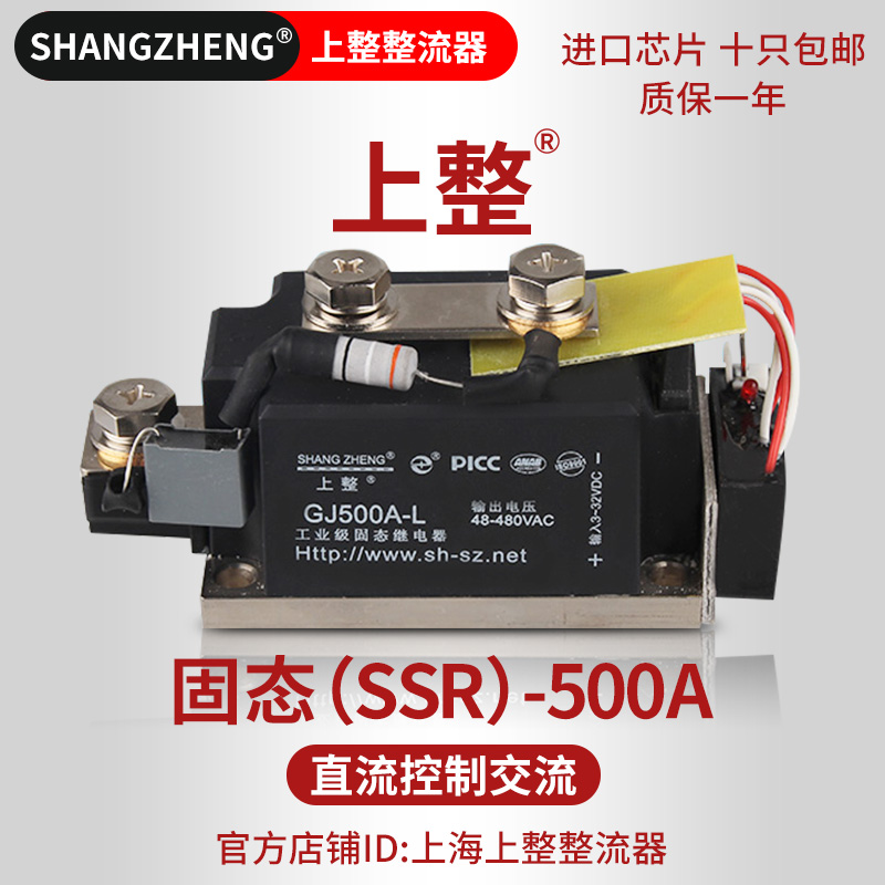Solid State Relay 500A480V GJ SSR SGS Single-phase Direct Control MGR ssr 40da single phase solid state relay white silver