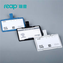 Reap daul-use Business ID/IC Badge Card Holder abs Clip Card Holder/case For company school office exhibition use