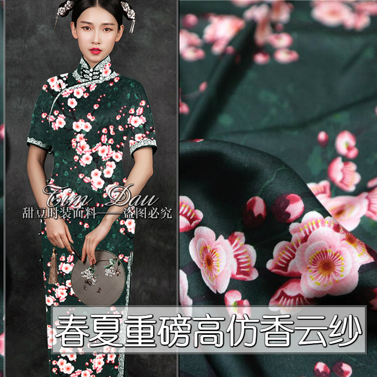 150cm heavy stretch fabric high imitation silk cheongsam fabric cherry blossom digital print dress kimono fabric wholesale cloth in Fabric from Home Garden