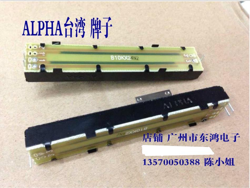 Taiwan ALPHA 8.8 cm straight bar sliding potentiometer single B10K 8 axle T type dust cloth filmTaiwan ALPHA 8.8 cm straight bar sliding potentiometer single B10K 8 axle T type dust cloth film