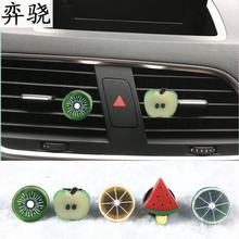 Exquisite plastic colour Fruit car accessories styling Beautiful lemon perfume clip Air refreshing agent for air conditioner