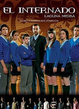 《寄宿学校疑云 第四季》2008年西班牙剧情,悬疑电视剧在线观看