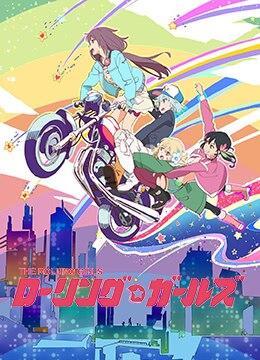 《旋转少女》2015年日本动画动漫在线观看