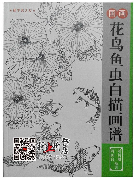 Friends beginners painting bird fleas line drawing line drawing maps Hua Pu meticulous line drawing entryFriends beginners painting bird fleas line drawing line drawing maps Hua Pu meticulous line drawing entry