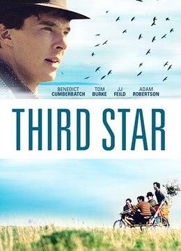 《第三颗星》2010年英国剧情电影在线观看