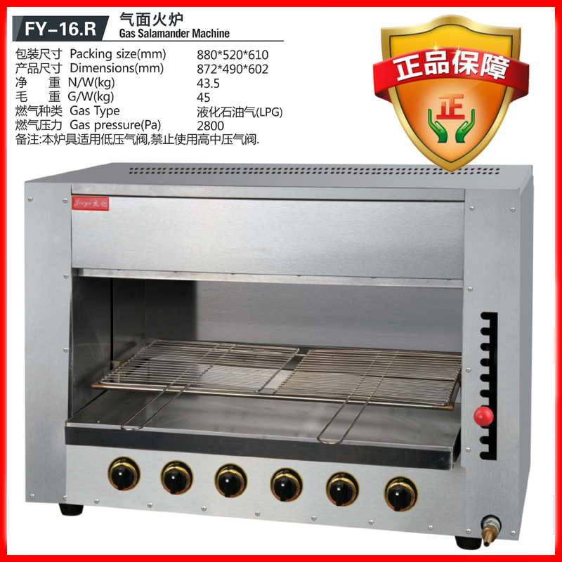 Gas Salamander Machine Commercial Barbecue Chicken Fish Grill Oven Meat Roasting Baking Surface Oven High QualityGas Salamander Machine Commercial Barbecue Chicken Fish Grill Oven Meat Roasting Baking Surface Oven High Quality
