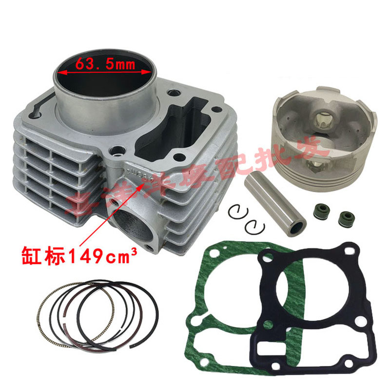 Motorcycle Cylinder Piston Gasket Kit Big Bore 63.5mm for Honda CBF125 Upgrade CBF185 XR125L GLR125 CARGO GLH125 GR125 CGR125Motorcycle Cylinder Piston Gasket Kit Big Bore 63.5mm for Honda CBF125 Upgrade CBF185 XR125L GLR125 CARGO GLH125 GR125 CGR125
