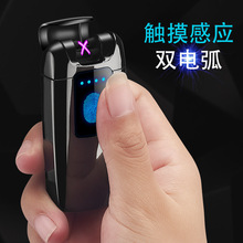 Touch Electricity Pulse Lighter Electric Double Arc USB Electronic Cigarette Lighter Plasma Chargeable Windproof Gift Lighters