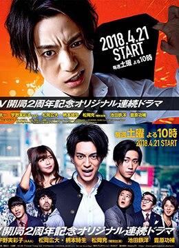 《公司不是学校》2018年日本剧情,喜剧电视剧在线观看