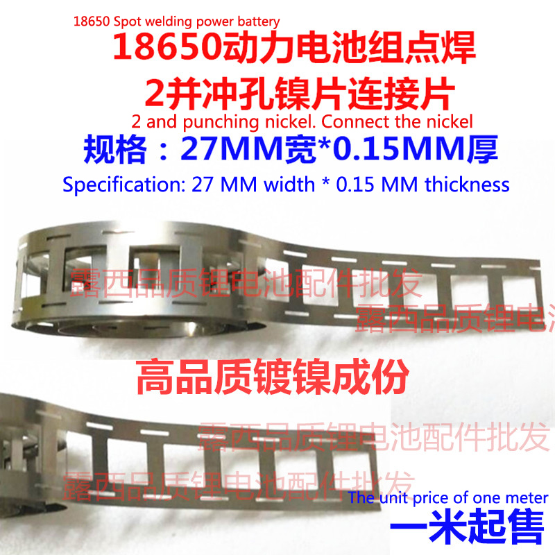 18650 power lithium battery support special nickel plated nickel steel spot welding nickel 0.15 * 27 punching 2 and 2 series chiaro паула 4 411011605