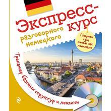 Экспресс-курс разговорного немецкого. Тренажер базовых структур и лексики + компакт-диск M