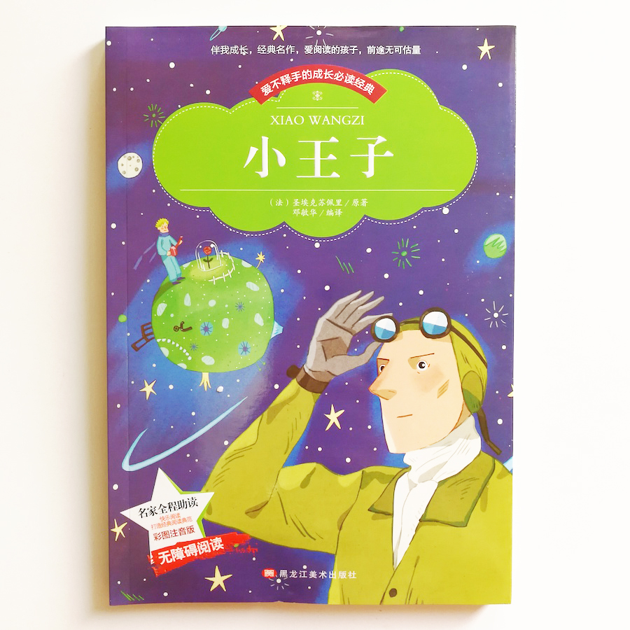 The Little Prince With Pinyin Classic Reading Books For Chinese Primary School Students Simplified Chinese Characters