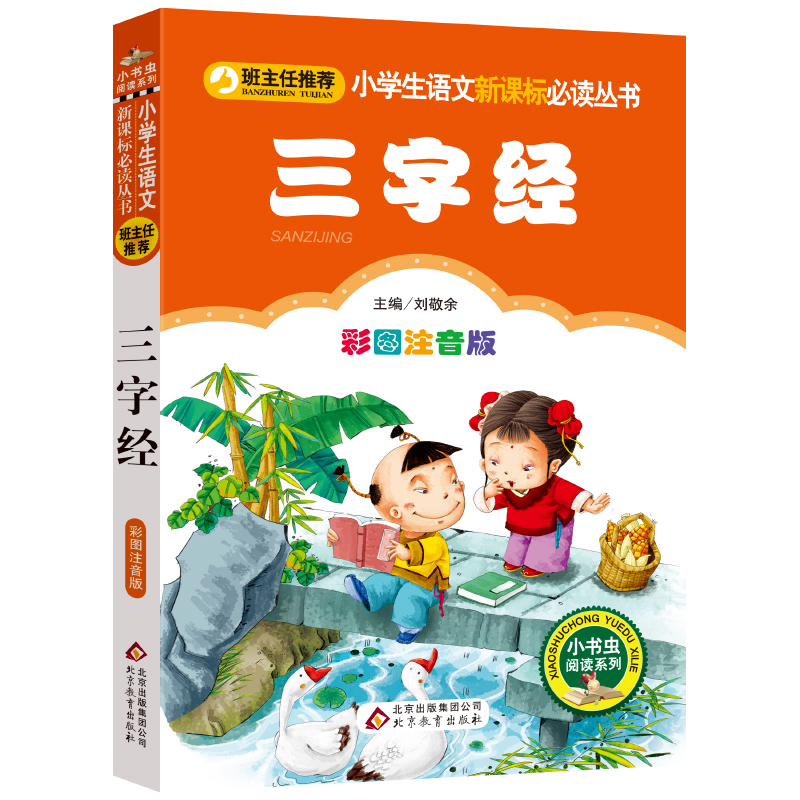 New Chinese Learning Reader: Three-character Edition Pinyin Edition Children's Lesson Foreign Study Enlightenment Classic Book