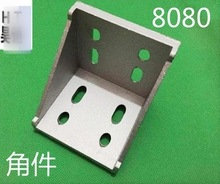 Type:8080-European Standard Aluminum Corner Yard Right Angle Connector 90 Degree Bracket Hardware parts