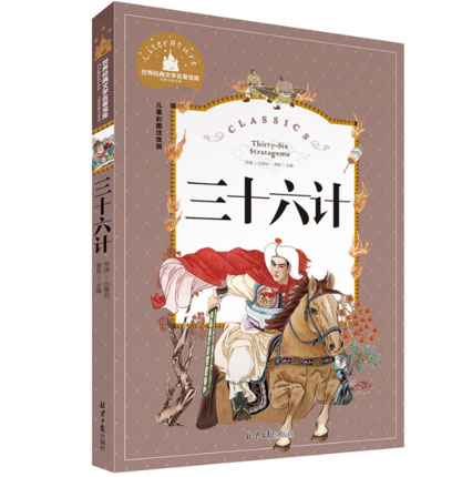 Thirty Six Stratagems With Pin Yin Chinese Old Culture Ancient Chinese Military Strategy Short Story Book For Kids Children