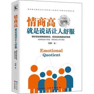 Chinese Emotional Quotient Book Emotional Intelligence EQ Eloquence Training And Communication Interpersonal Language Expression
