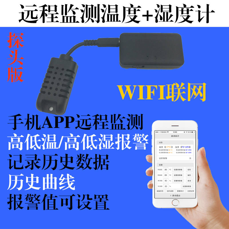 WiFi Remote Monitoring Temperature and Humidity Meter, Breeding Cold Chain Recorder Alarm common tern its breeding biology and social
