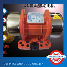 12V/24V 100W/160W Vibrating Motor