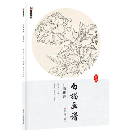 Traditional Chinese Painting Skills And Technology Book/ Flower Line Drawing In Traditional Ink And Brush Style Bai Miao Books