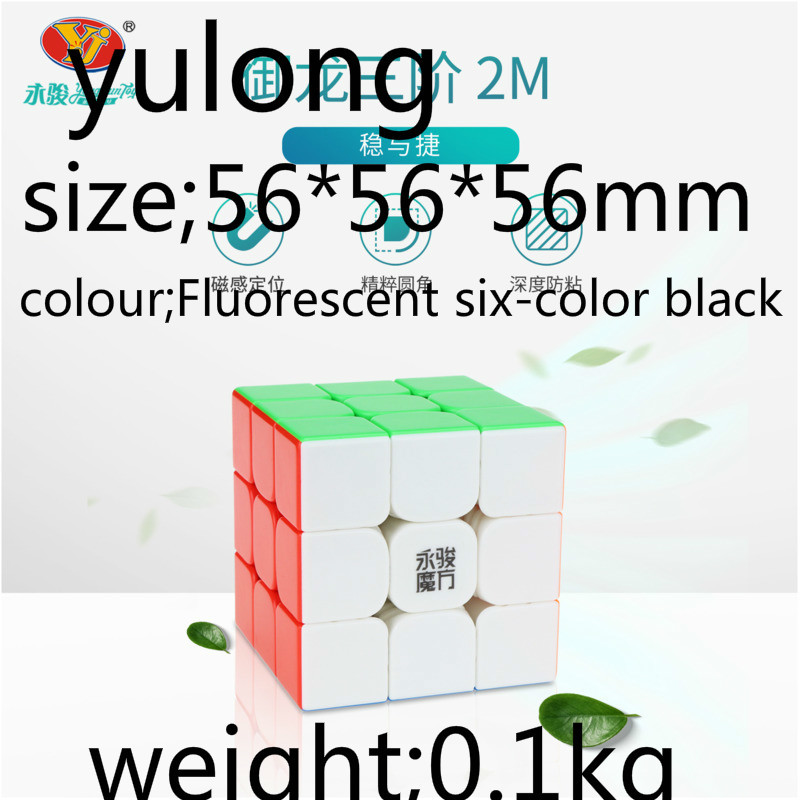 Yulong56mm Brand Guarantee 3x3x3 Magic Professional Competition Speed Neo Cube Puzzle Cool Children Toys Kids Gifts Plastic