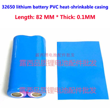 2 and 32650 lithium battery skin PVC heat shrinkable film section sleeve packaging