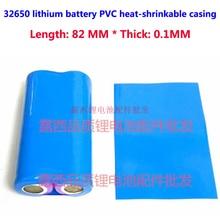 все цены на 2 and 32650 lithium battery skin PVC heat shrinkable film 2 section 32650 lithium battery heat shrinkable sleeve skin packaging
