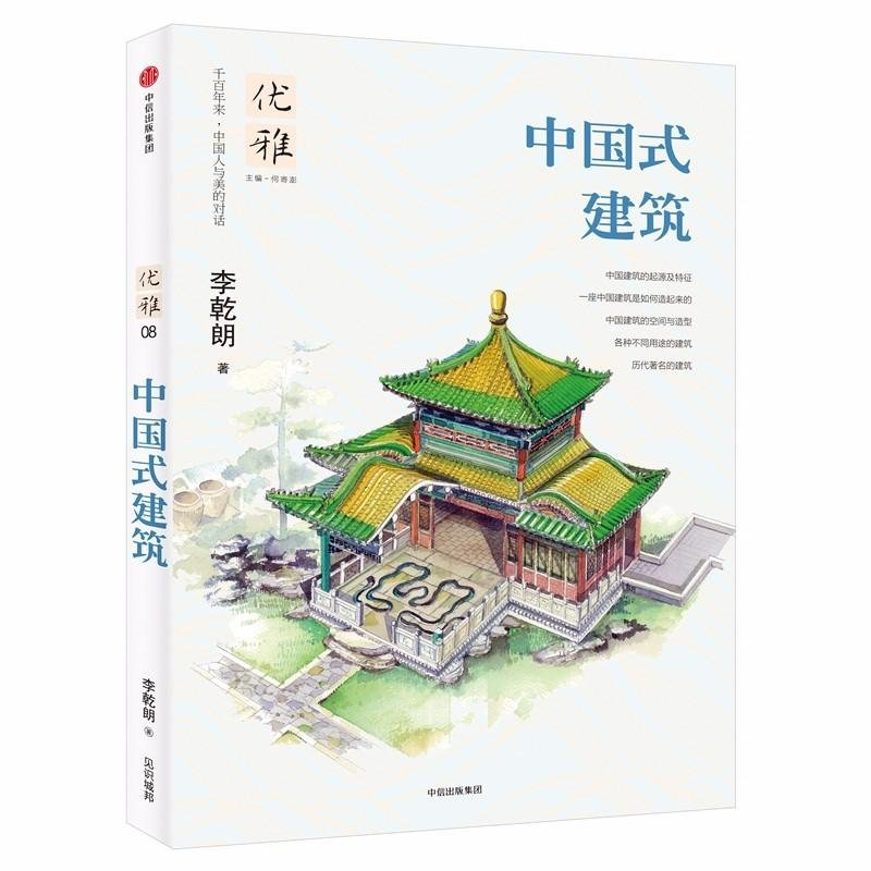 Chinese Traditional Architecture Drawing Painting Book Tutorial Art Sketch Book