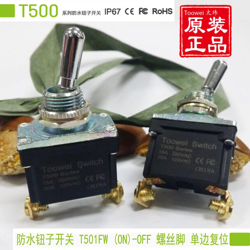 Waterproof waterproof IP67 T501F toggle switch, rocker switch (ON) -OFF two feet of unilateral reduction on the open shanghai wing star ship switch kcd6 21n f ip65 waterproof switch 6a 4 foot red 220v