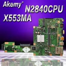 Akemy X553MA с N2840/2830U плата REV2.0 для ASUS F503M X503M F553MA X503MA D503M X553MA Материнская плата ноутбука испытанная деятельность