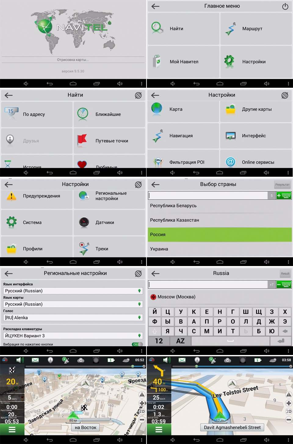Android Navitel