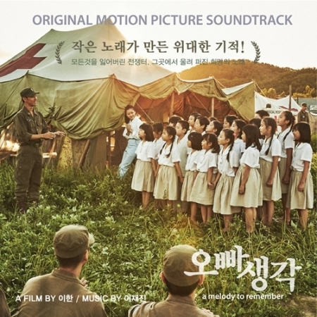 MOVIE A MELODY TO REMEMBER ZE:A Yim Si-wan  RELEASE DATE 2015.12.30  KPOP KDRAMA l a movie