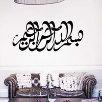 Wholesale Muslim Islamic Wall Stickers Bismillah Art Wall Decals Quotes Vinyl Stickers For Home Decor