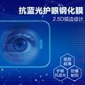 9 H Templado Protección Ocular Resistente Protector De Pantalla de Huellas Dactilares de Bloqueo de Luz Azul vidrio para p7 huawei p9 p8 lite mate 8 7 4x